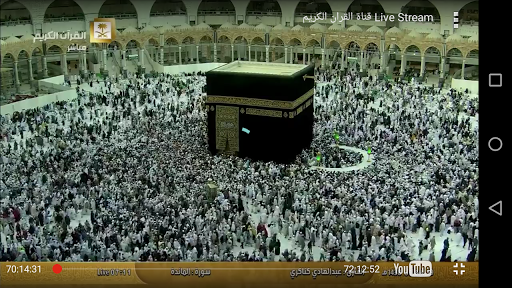 Makkah Live HD 24/7 Hours 1.0.0 screenshots 6