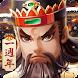亂鬥英雄志-名將風雲錄 - Androidアプリ