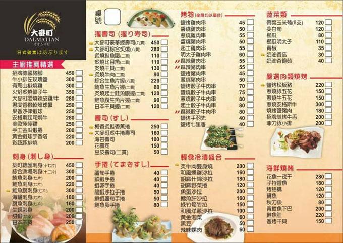 大麥町日式碳烤熱炒活海鮮菜單