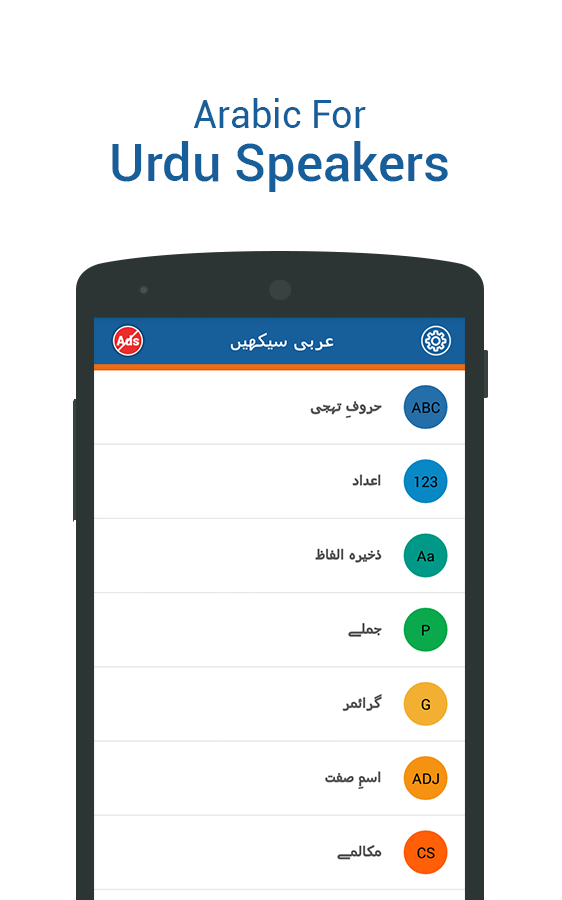 Get L-Lingo Learn Arabic Pro 5.22 | Download APK For Android