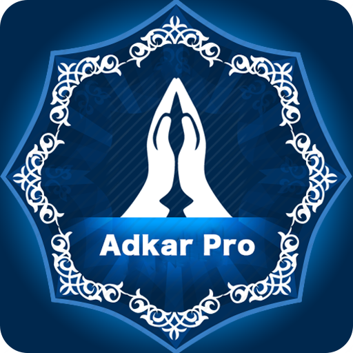 Adkar muslim 書籍 App LOGO-硬是要APP