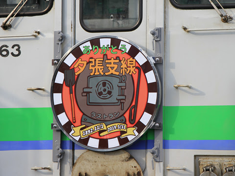 JR北海道 石勝線夕張支線 運行最終日_11 ヘッドマーク