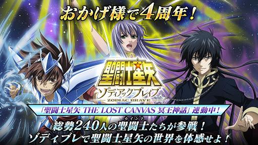聖闘士星矢 ゾディアック ブレイブ screenshots 1