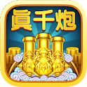 捕鱼无双-pocket casual fishing game icon