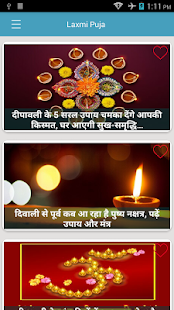 Laxmi Puja - Diwali (सम्पूर्ण दिवाली संग्रह) - náhled