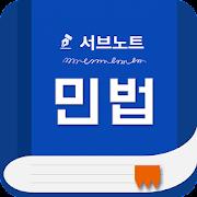 공인중개사 민법 30일 완성