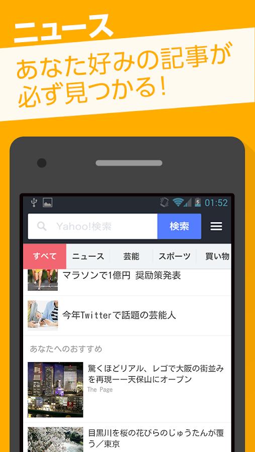 Yahoo! JAPAN - ニュースや検索を快適に!- screenshot