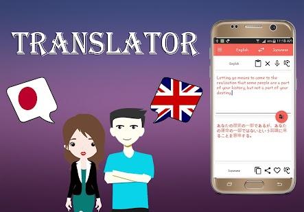 Japanese To English Translator - náhled