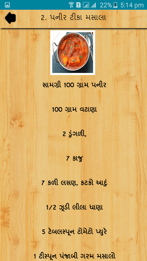 Punjabi recipes gujarati android apps on google play punjabi recipes gujarati screenshot forumfinder Image collections