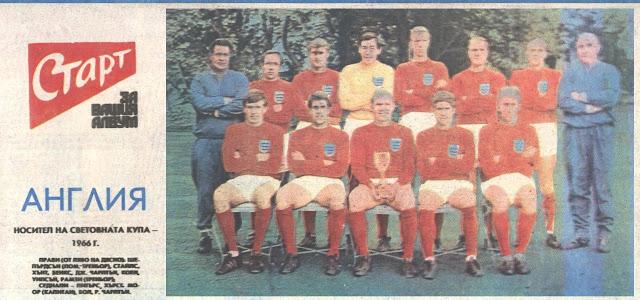 англия, 1966, световен шампион