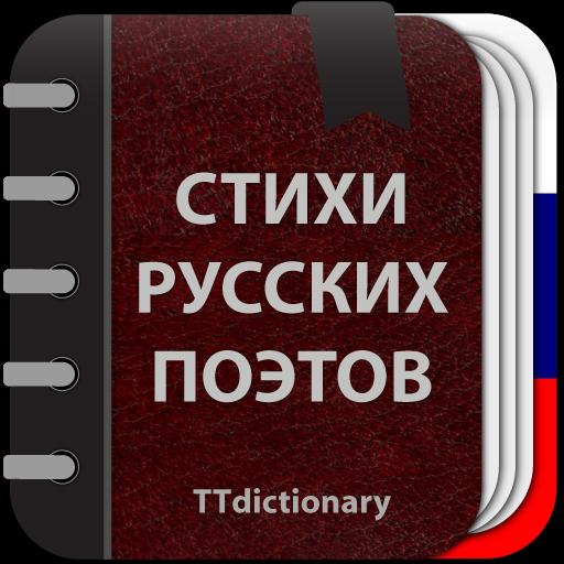 Стихи русских поэтов APK