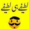 Urdu Lateefay Urdu Jokes new