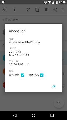 Tetra Filer Free - ファイルマネージャーのおすすめ画像3