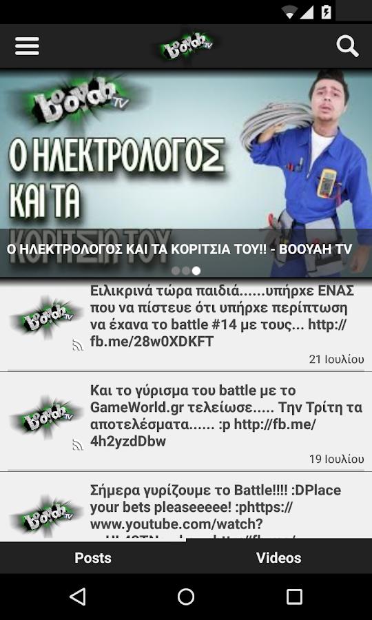 BooyahTV - στιγμιότυπο οθόνης