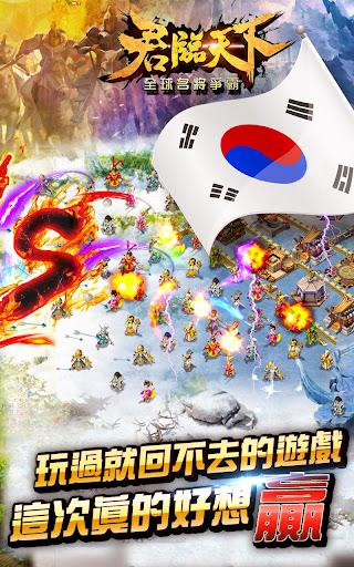 君臨天下-全球名將爭霸 1.3.2 screenshots 2