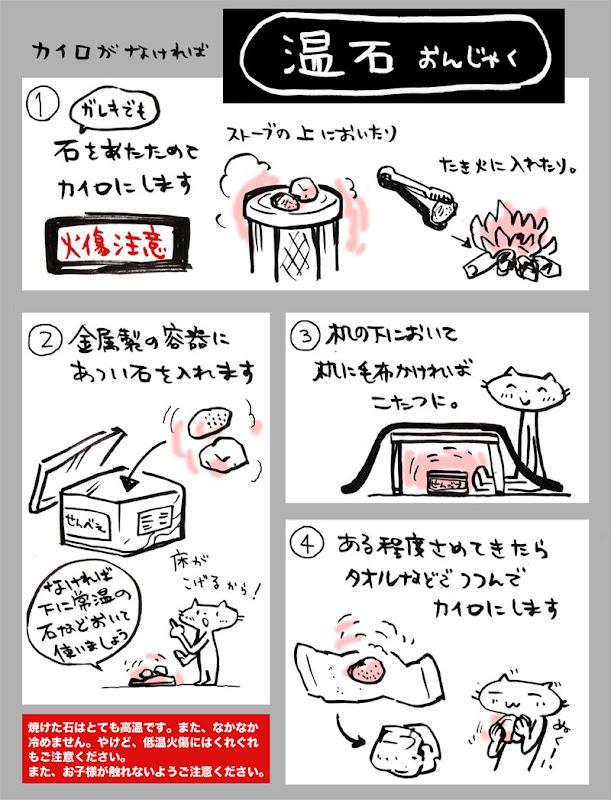 防寒/温石