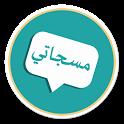 مسجاتي 2018 icon