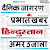 Hindi News Papers file APK for Gaming PC/PS3/PS4 Smart TV