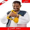 اغاني محمد النصري 2021 بدون نت icon