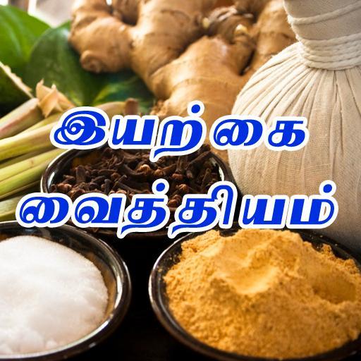 Paati Vaithiyam Pdf