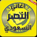 اغاني نادي النصر السعودي icon