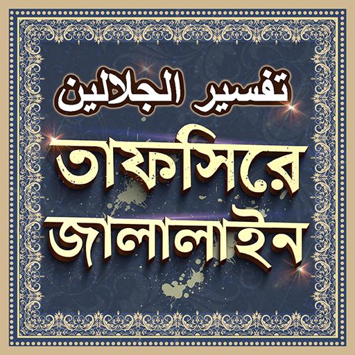 তাফসিরে জালালাইন সম্পূর্ণ - Tafsir Jalalain Bangla Android APK Download Free By Ekhushey Store