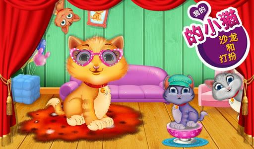 我的小貓沙龍和換裝|玩休閒App免費|玩APPs