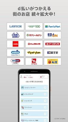 d払い-スマホ決済アプリ、キャッシュレスでお支払いのおすすめ画像5