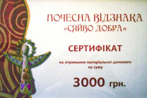 Сертификат на получение 3000 грн.