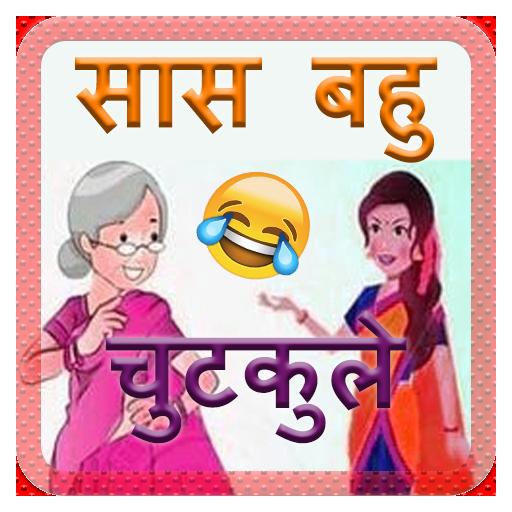 सास और बहू के चुटकुले (saas or bahu Joksh) - Apps on