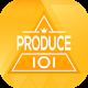 퀴즈플래닛 - 프로듀스 101 시즌 2 퀴즈 (game)