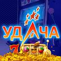Казино Удача - симулятор Вулкан icon
