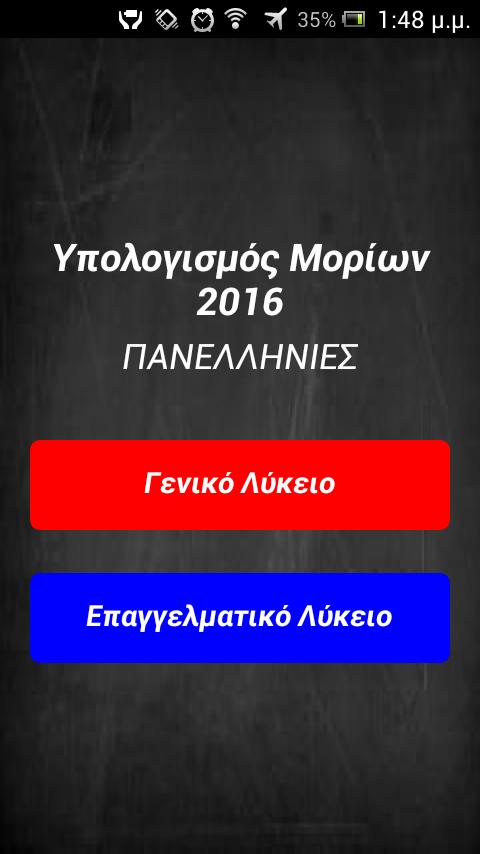 Υπολογισμός Μορίων 2016 - στιγμιότυπο οθόνης