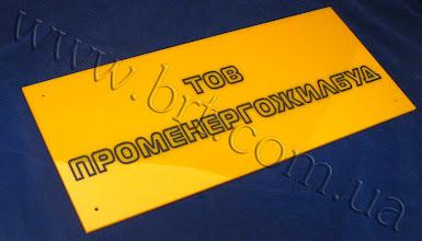 Photo: Акрилова табличка для Променергожилбуд. Лазерна різка, гравіровка, затирка чорною фарбою