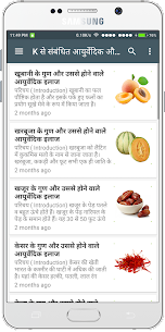 Ayurveda Medicine & Treatment  App Download For Android 4