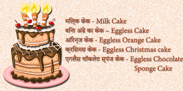 Cake Recipes in Hindi (Pastry Recipes) - náhled