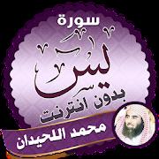 surah yasin full muhammad luhaidan Offline