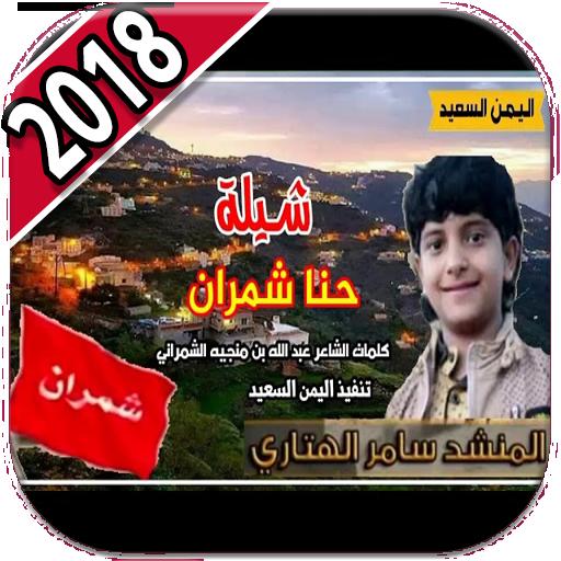 شيلات سامر الهتارى 2018