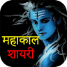 ma.softech.mahakalshayari