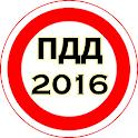 ПДД 2020 icon