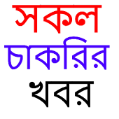All Job Circular and All Newspapers (allinone)