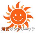 浦安サンクリニック icon