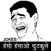 Haso Hasao Chutkule (Jokes)
