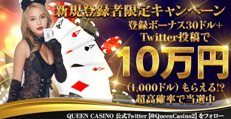 クイーンカジノ Queen Casino