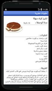 حلويات مغربية للحادڭات بدون نت screenshot 1