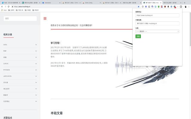 穆子龙个人网站