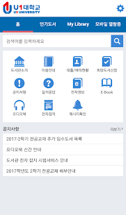 U1대학교 도서관(유원대학교 도서관) - náhled