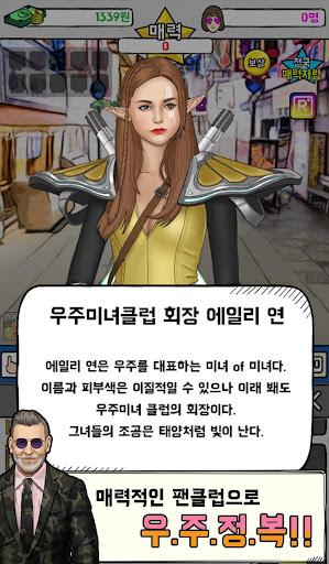 카사노바키우기 : 매력왕의 탄생 for PC