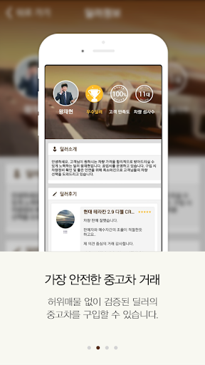 내차팔기 실시간 경매앱-바이카 screenshot