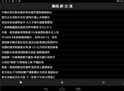 离线 新文读 - Offline Chinese News- screenshot thumbnail